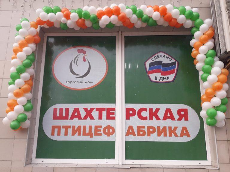 В пгт. Старобешево откроется фирменный магазин Объединения «ТД «Шахтерская птицефабрика»