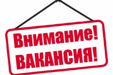 Требуются сотрудники в отделение «Таировское» ГП «Агро-Донбасс»