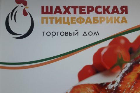 31 января в Донецке откроется очередной фирменный магазин «ТД «Шахтерская птицефабрика»