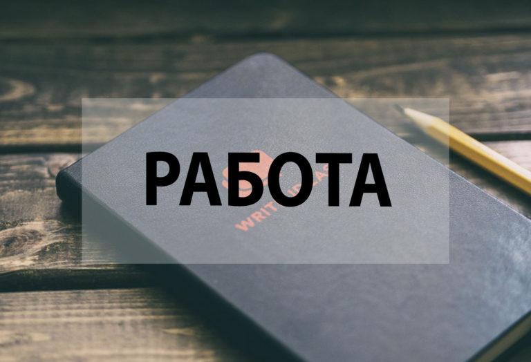 В Госкорпорацию «Аграрный Донбасс» требуются сотрудники