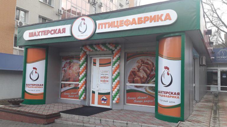 В Донецке на пр. Ильича, д. 7«б» открылся фирменный магазин Объединения «ТД «Шахтерская птицефабрика» (видео)