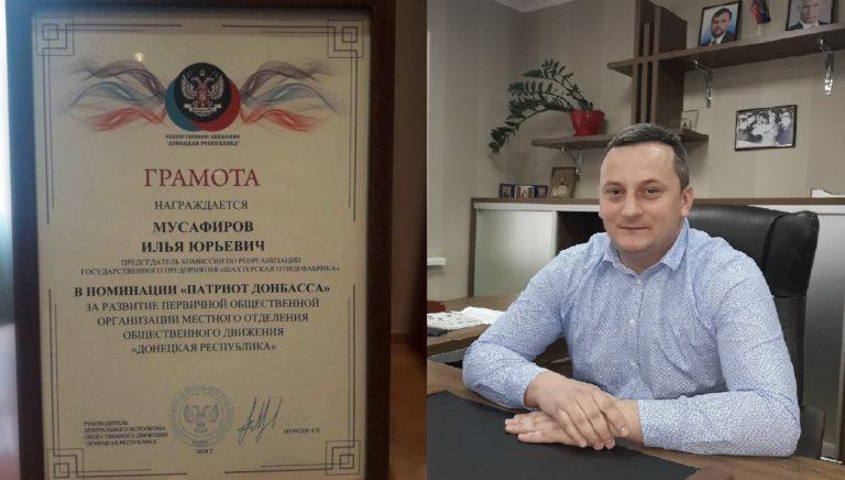 Директор ГП «Шахтёрская птицефабрика» награждён грамотой от ОД «Донецкая Республика»