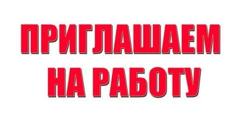 Требуются сотрудники в фирменные магазины Объединения «ТД «Шахтёрская птицефабрика»