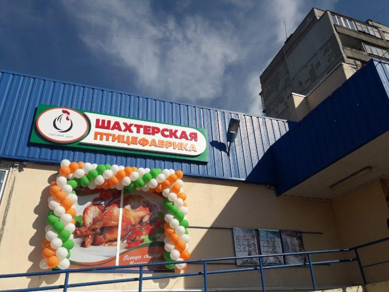 В Макеевке на ул. Ленина, д. 78 откроется новая торговая точка «ТД «Шахтёрская птицефабрика»
