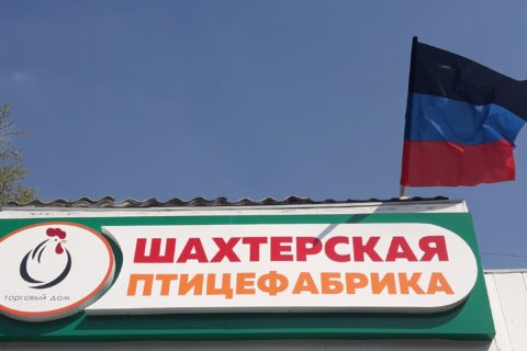 На Текстильщике открылся новый фирменный магазин «ТД «Шахтёрская птицефабрика» (видео)