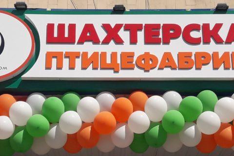 В Макеевке по ул. Ленина, д. 78 открылась торговая точка «ТД «Шахтёрская птицефабрика» (видео)