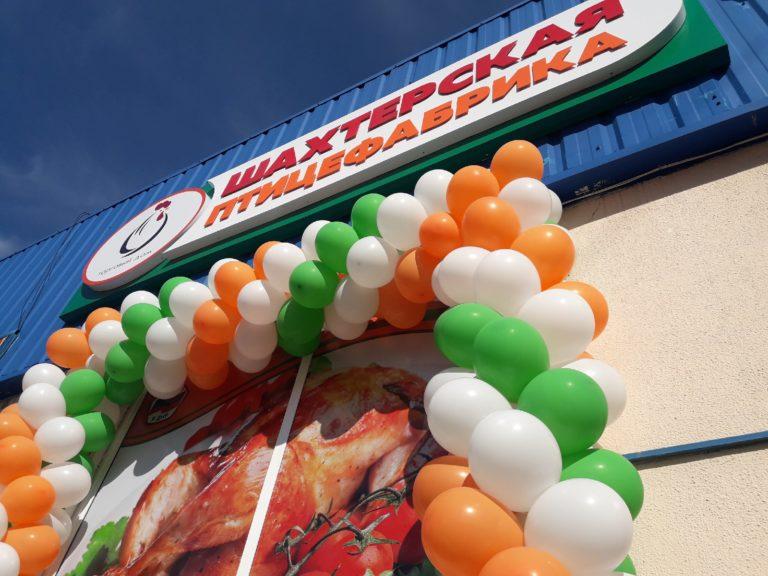 В Кировском р-не Донецка откроется новый фирменный магазин «ТД «Шахтёрская птицефабрика»