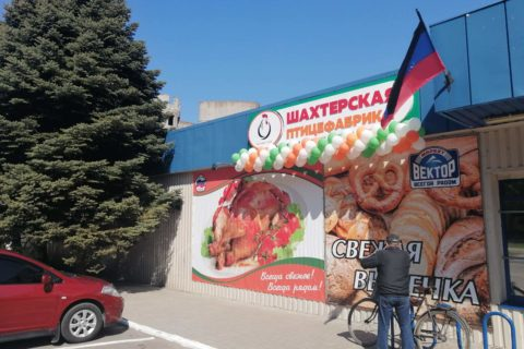 В Макеевке на ул. Академическая, д.33а открылась торговая точка «ТД «Шахтёрская птицефабрика»