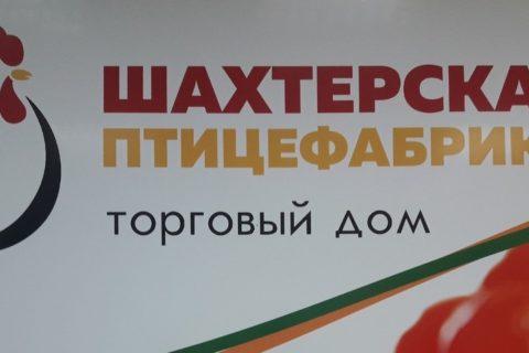 В Дебальцево откроется фирменный магазин ТД «Шахтёрская птицефабрика»