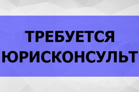 В Госкорпорацию «Аграрный Донбасс» требуется юрисконсульт