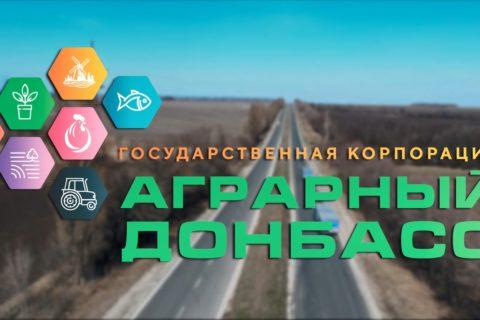 У ГК «Аграрный Донбасс» появился имиджевый видеоролик (видео)