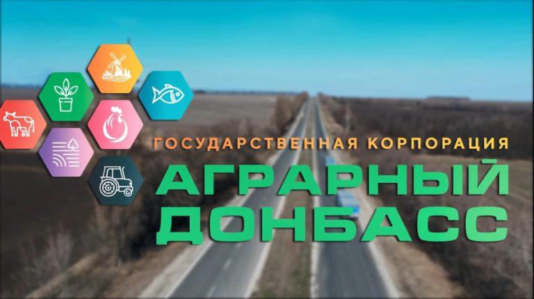 """У ГК """"Аграрный Донбасс"""" появился имиджевый видеоролик (видео)"""