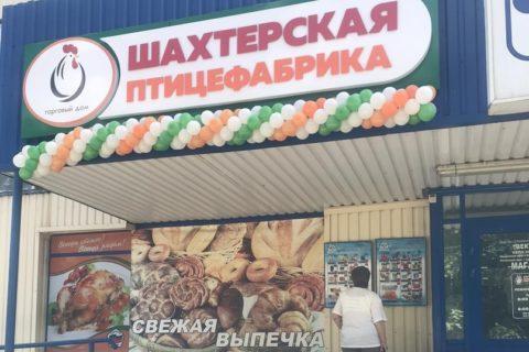 Объединение «ТД «Шахтёрская птицефабрика» открыло в Зугрэсе новую торговую точку