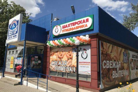 В Харцызске открылся фирменный магазин «ТД «Шахтёрская птицефабрика»