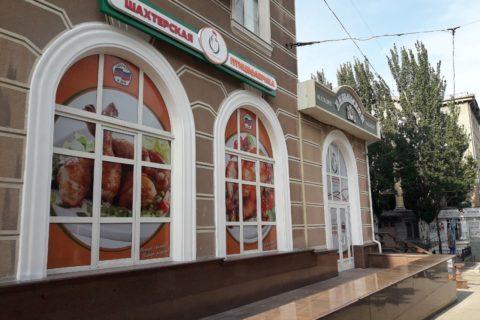 В Донецке на ул. Челюскинцев 174 откроется фирменный магазин ТД «Шахтёрская птицефабрика»