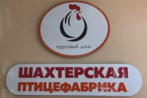 В Куйбышевском районе Донецка откроется фирменный магазин ТД «Шахтёрская птицефабрика»