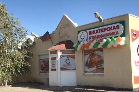 В Амвросиевке на ул. Садовая, д.61 открылся магазин ТД «Шахтёрская птицефабрика» (видео)