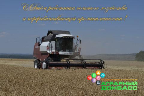 Поздравление гендиректора ГК «Аграрный Донбасс» с Днём работника сельского хозяйства и перерабатывающей промышленности
