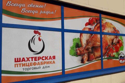 Открылся 50-й фирменный магазин ТД «Шахтёрская птицефабрика»