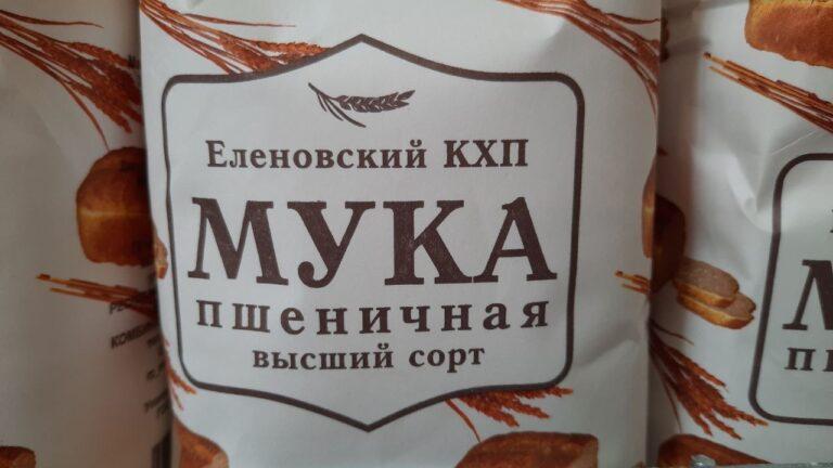 РП «Еленовский комбинат хлебопродуктов» примет участие в ярмарке